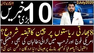 Top 10 with GNM | Afternoon | 2 July 2020 | Today's Top Latest Updates by Ghulam Nabi Madni |