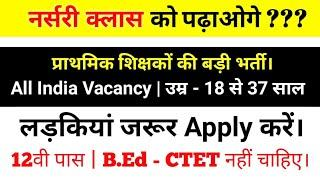 Primary #Teacher की बड़ी भर्ती,सैलरी - ₹34800 | All India Job | Govt Job Teachers Vacancy 2020
