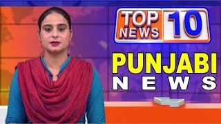 Punjabi Top 10 News - Latest | 13 Sep 2020 | Chardikla Time TV