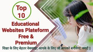 Top 10 Educational Websites for your Education Needs  in the World || Advice Chapter