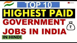 TOP 10 HIGHEST PAID GOVERNMENT JOBS IN INDIA | Govt Jobs 2020 | Top 10 Salary