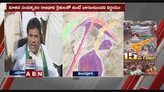 Farmers Serious Comments On YS Jagan Over AP 3 Capital Decision   ABN Telugu