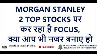 MORGAN STANLEY | 2 TOP STOCKS पर कर रहा है FOCUS | Long Term Investment In Stocks | PORTFOLIO STOCK
