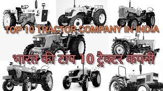 TOP 10 Tractor Company ( Brand ) ! भारत की टाप 10 ट्रैक्टर कंपनी