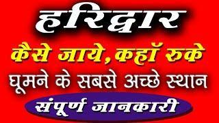 Haridwar   Haridwar Best Tourist Places   Haridwar Yatra Complete Tour Plan