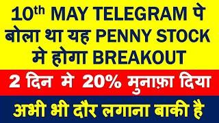 13 rupees Penny share with price breakout | volume trading tips | multibagger penny stocks to buy