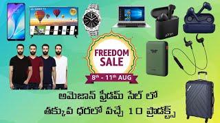 Amazon Freedom Sale 2020: Top 10 cheapest products to buy now from Amazon Sale | In Telugu