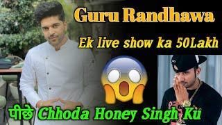 Guru Randhawa Ek Stage Show ka kitne पैसे Lete Hain।Full information in Hindi .....