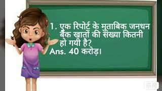 Current Affairs *Top 10 Question With Answers.. √ Yes, I Know it ! √