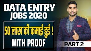 Earn Rs 4000/ Day from Data Entry Jobs 2020 | 50 लाख कमाए | Part Time Jobs | Earn Money Online Part2