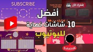 افضل 10 شاشات نهايه لفيديوهات اليوتيوب مجاناً   TOP 10 Youtube End Screens
