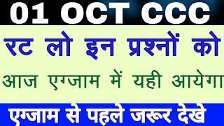 1 अक्टूबर के लिए अति महत्वपूर्ण प्रश्न|CCC Exam Preparation|CCC September Exam 2020|1 Oct CCC EXAM