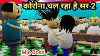 corona chal raha hai sir 2 | classroom part 10 | teacher and student | teacher aur bachche |Mjo Boss