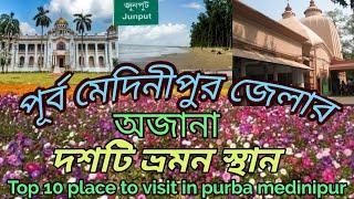 || TOP 10 PLACE TO VISIT IN PURBA MEDINIPUR || পূর্ব মেদিনীপুর জেলার দশটি অজানা ভ্রমন স্থান ||
