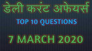 डेली करंट अफेयर्स / TOP 10 QUESTIONS / 7 MARCH 2020 / GK BY LAKSH
