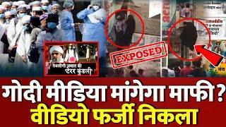 Morning News | Media Exposed |Today Trending News | Top Hindi News | Tabligi Jamat