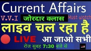 TOP CURRENT AFFAIRS & GK. #LIVE CLASS FOR RAILWAY GROUP D,NTPC,SSC, POLICE EXAMS,,