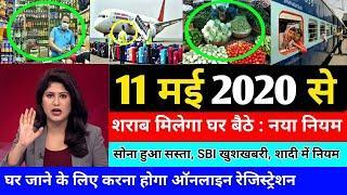 Today Breaking News ! आज 11 मई 2020 के मुख्य समाचार, PM Modi  2020 mausam vibhag aaj weather