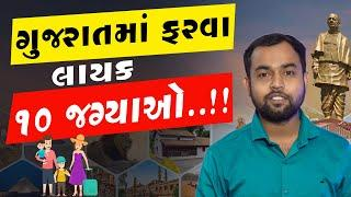 Top 10 Place to Visit in Gujarat with family | Tour plan | ગુજરાતની ટોપ જગ્યાઓ  - Hey Gujarat