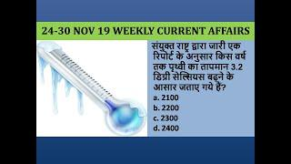 24-30 नवंबर 2019 करेंट अफेयर्स || 24-30 NOV 2019 WEEKLY CURRENT AFFAIRS HINDI BY STUDY POINT UPSC
