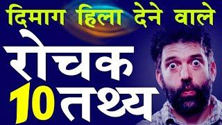 top 10 most amazing fact in hindi |  amazing fact in hindi 2020 | #207