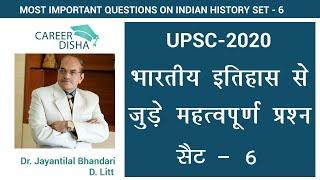 UPSC -2020 Indian History   Set- 6   Top - 10 Most Important Questions   Upcoming Exam Questions