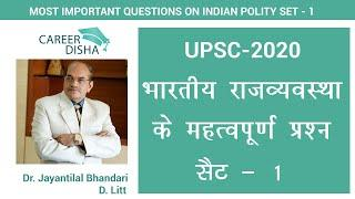 UPSC -2020 Indian Polity | Part - I | Top - 10 Most Important Questions | Upcoming Exam Questions