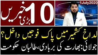 Top 10 with GNM | Evening | 1 July 2020 | Today's Top Latest Updates by Ghulam Nabi Madni |