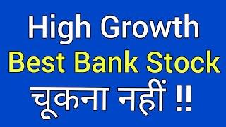 Multibagger Stock to Buy Now   Best Stock for Long Term   High Growth Stock for Beginners #wealth