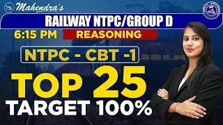 Top 25 | NTPC -CBT -1 | Reasoning | By Ritika Mahendras | Railway NTPC | Group D | 6:15 pm
