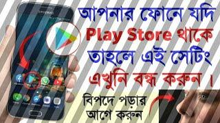 Play Store important and Hiden System in bangla.Play Store  গোপন কিছু টিপস |