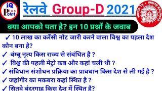 रेलवे Group-D Top 10 most selected question