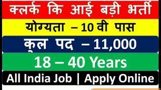 Latest Govt Jobs 2020 | Sarkari Naukri | Rojgar Samachar | Government Jobs latest for 10th, 12th Pas