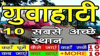 ✅ 10 Best Places To Visit In GUWAHATI | गुवाहाटी घूमने के 10 प्रमुख स्थान | Hindi Video | 10 ON 10