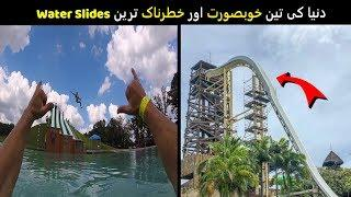 Top 3 Dangerous and Beautiful Water Slides in the World in Urdu | By The Way Documentary