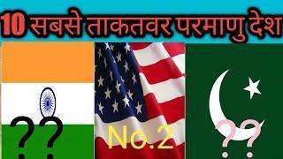 10 सबसे ताकतवर परमाणु देश /Top-10 NUCLEAR POWER country in the world (2020) in Hindi