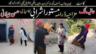 Mastora Sharabi   New Top Funny Comedy Video   Latest Very Funny Video 2020   Bata Tv