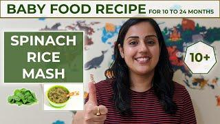 Spinach Rice Mash for 10 Months Baby l Rice Recipe for Baby l Baby Food l Lunch Ideas for Baby