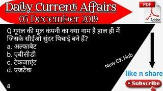 Today current affairs questions in hindi MCQ,top 10 Current affairs MCQ 5 December 2019