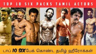 Top 10 six packs Tamil South Indian Actors 2020 || Tamil || Chennai fitness