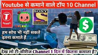 Youtube से सबसे ज्यादा कमाने वाले 10 Channels | Top 10 youtubers that earn the most money | YouTube