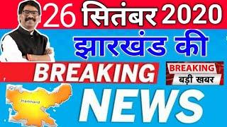 today 26 september 2020 | jharkhand ki taja khabar | jharkhand breaking news || daily news jharkhand