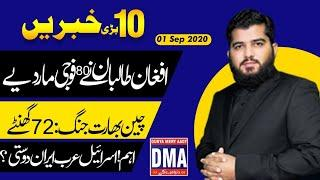 Top 10 With GNM | Today's Top Latest Updates by Ghulam Nabi Madni | 1 September 2020 | Evening ||