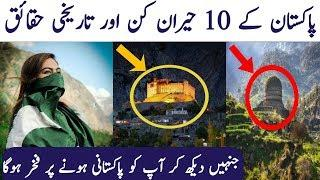 Top 10 Unbeliveable Facts About Pakistan In Urdu/Hindi -  Munawar Info Point
