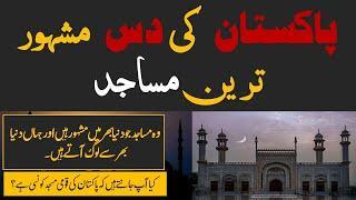 Top 10 famous Mosque in Pakistan | پاکستان کی دس مشہور ترین مساجد | Deikhoo TV