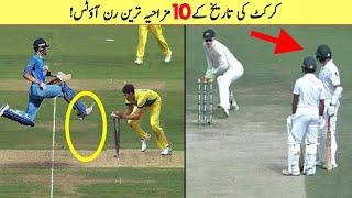 Top 10 Funniest Run Outs In Cricket - Part 2 | Funny Run Outs | Funny Moments 2020