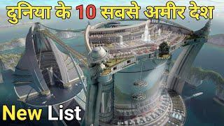 Top 10 richest country|  दुनिया के सबसे अमीर देश | richest country raking| world| poor country