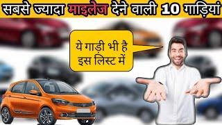 Top 10 mileage car in 2020 (Diseal) | भारत में सबसे ज्यादा माइलेज देने वाली गाड़ियां