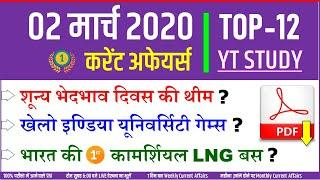 2 March 2020 Current Affairs  Daily Gk in Hindi 2 मार्च important questions for Next Exam NTPC