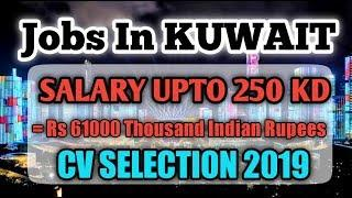 Jobs In Kuwait 2019 || Store Keeper | Waiter | Supervisor | Helper || Gulf Job Requirements